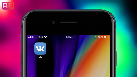 Названа причина утечки личных данных пользователей «ВКонтакте»